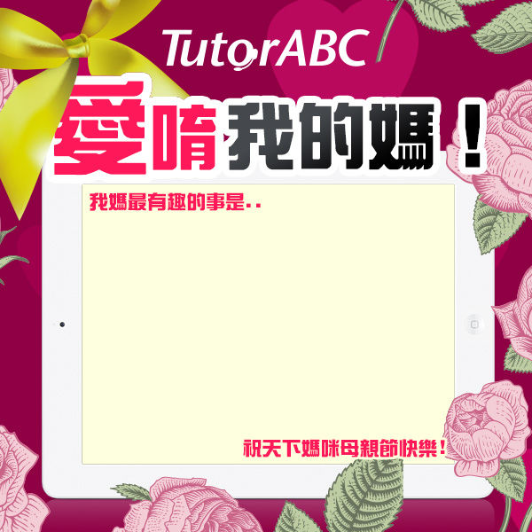 TutorABC邀您分享媽咪新鮮事!百貨禮券立即抽!