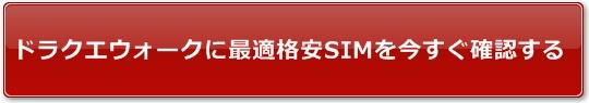 UQモバイル/◆ゲーム/高速通信/200115