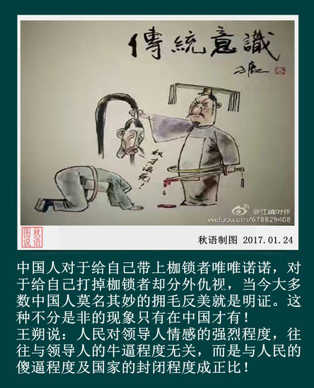 秋語圖說170124 – ffqy1