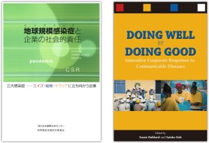 Doing Well by Doing Good, ed. Susan Hubbard and Satoko Itoh