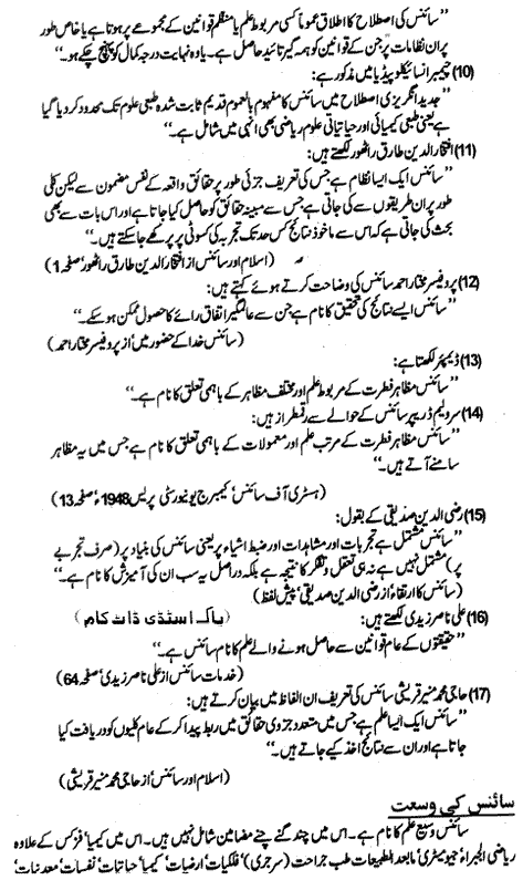 MA Islamic Studies Islam and Science Notes 1 [Page No. 4