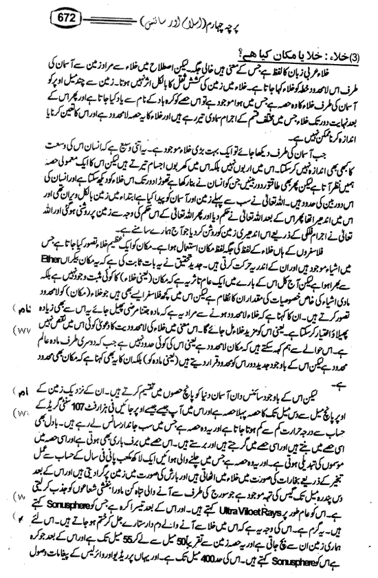 MA Islamic Studies Islam and Science Notes 1 [Page No. 34