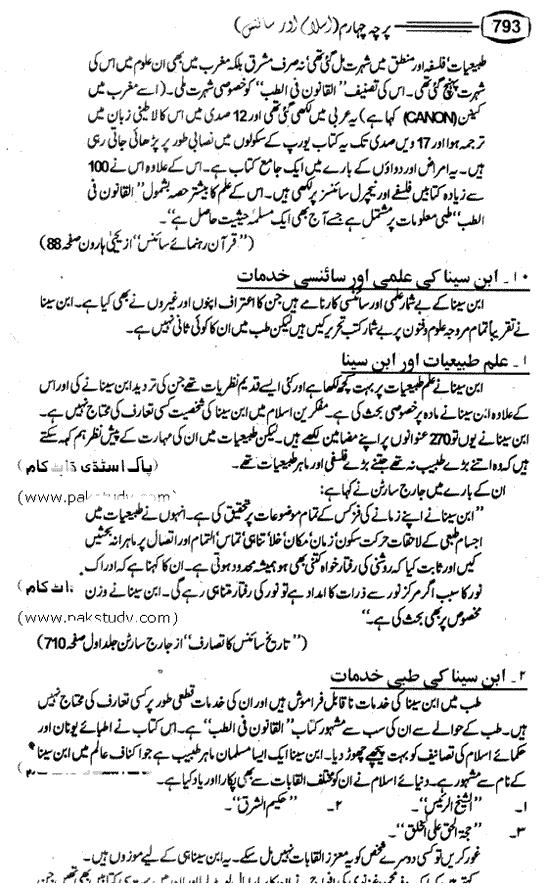 MA Islamic Studies Islam and Science Notes 1 [Page No. 155