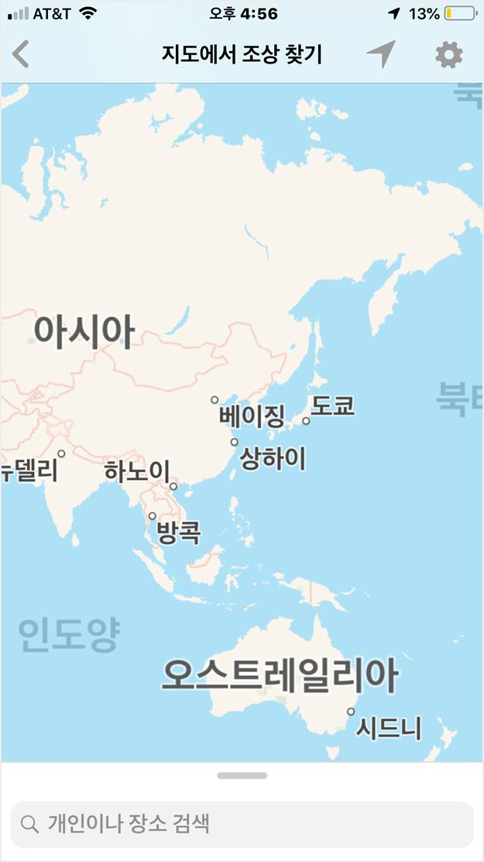 ios에 있는 '세계 지도에서 조상 찾기'