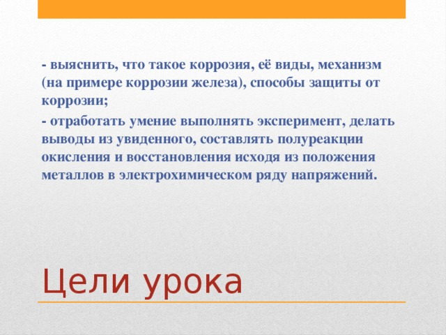 (PDF) CAPITOLUL I. COROZIUNEA MATERIALELOR- Definiţia coroziunii | Katta Lin - roera.ro