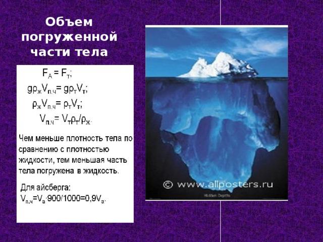 pierderea în greutate a arcticului zero)
