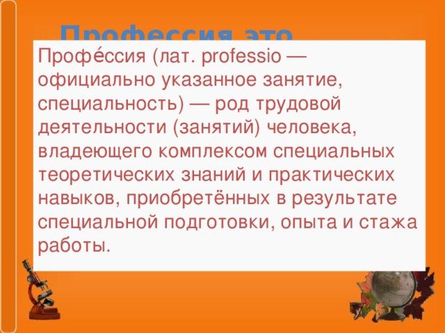 profesijų ir darbo profesijų klasifikavimo sistema