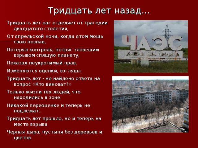 павшим и живым участникам ликвидации катастрофы на чернобыльской аэс и других радиационных аварий, вдовам и матерям, семьям, - презентация