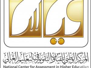 للترشح في عضوية لجان الاختبارات الوطنية، اضغط na.qiyas.sa