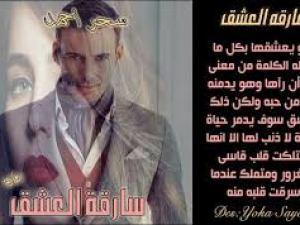 رابط تحميل رواية سارقة العشق PDF