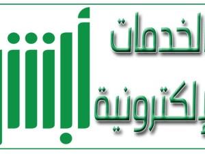 رابط موقع نظام ابشر الرسمي في السعودية