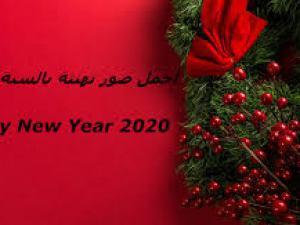 اجمل واحلى تهنئة بالسنة الميلادية الجديدة 2020