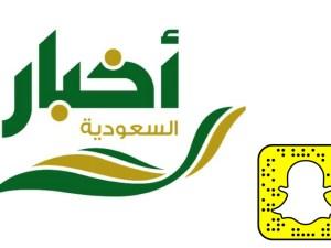 حساب اخبار السعوديه سناب شات