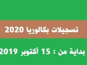 استمارة طلب التسجيل الإلكترونية في امتحان شهادة البكالوريا دورة 2020