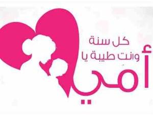 متى موعد عيد الام في العالم العربي