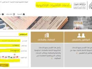 استعلام عن زيارة عائلية وزارة الخارجية السعودية