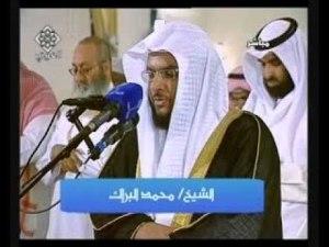 دعاء محمد البراك مكتوب