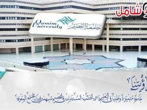 موقع جامعة القصيم البوابة الالكترونية