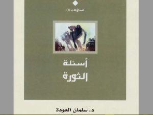 كتاب أسئلة الثورة pdf كامل سلمان العودة