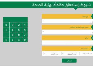 حساب مكافأة نهاية الخدمة في السعودية