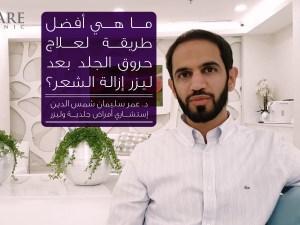 عنوان عيادة الدكتور عمر سليمان شمس الدين
