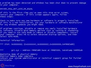 حل مشكلة الشاشة الزرقاء ويندوز windows 10