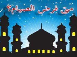 متى فرض الصيام وكم رمضانيا صام رسول الله