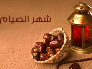 كم رمضان صامه النبي صلى الله عليه وسلم