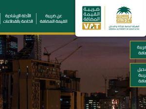 المشتريات المعفاة من ضريبة القيمة المضافة في السعودية