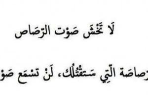 امثلة عربية عن الغدر و الخيانة