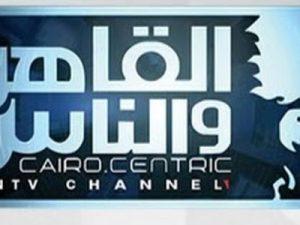 تردد قناة القاهرة والناس 2 الجديد 2018