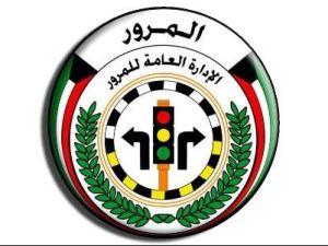 موقع مرور الكويت الرسمي