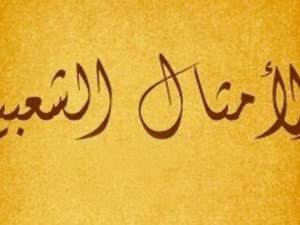 افضل الامثال السعودية