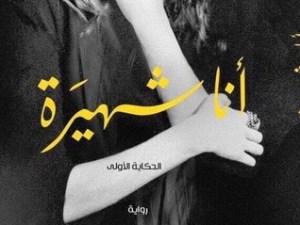 رواية انا شهيرة نور عبدالمجيد pdf