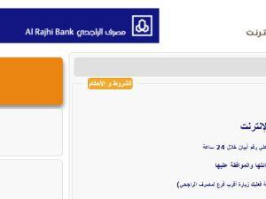 انشاء حساب جديد في مصرف الراجحي