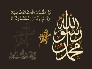 رسائل تهنئة بالمولد النبوي الشريف 1439