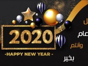 بطاقات تهنئة راس السنة الميلادية 2020