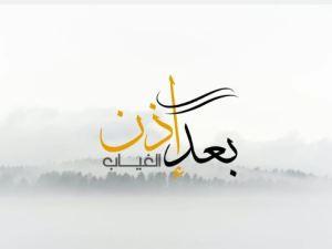 كلمات اغنية بعد اذن الغياب – حسين الجسمي