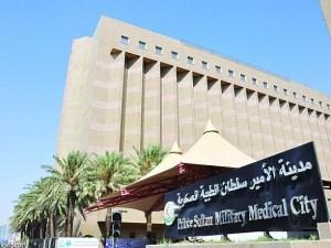 مدينة الامير سلطان الطبية العسكرية حجز المواعيد في السليمانية