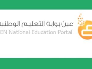 """موقع عين المعلم """"بوابة التعليم الوطنية"""""""