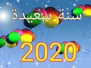 بوستات فيس بوك تهنئة بالسنة الجديدة 2020