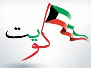 معلومات مهمة عن العيد الوطني الكويتي