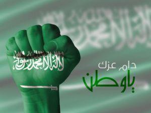 شعر عن اليوم الوطني للمملكة العربية السعودية