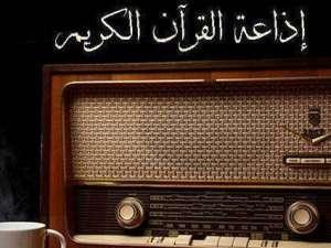 تردد إذاعة القرآن الكريم 2020