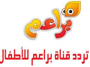 تردد قناة براعم الجديد 2018