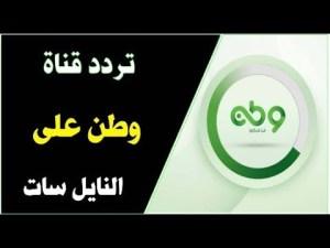 تردد قناة وطن على النايل سات 2018