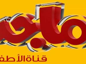 تردد قناة ماجد للاطفال نايل سات الجديد 2018