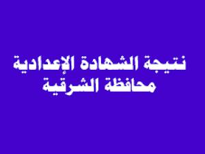 نتيجة الشهادة الاعدادية 2018 محافظة الشرقية
