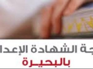 نتيجة الشهادة الاعدادية 2018 محافظة البحيرة