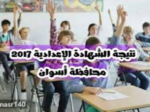 نتيجة الشهادة الاعدادية 2018 محافظة أسوان